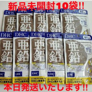 DHC - 【新品・未開封・送料無料】DHC 亜鉛 60日分x10袋セット!免疫力アップ!
