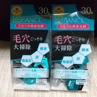 ファンケル(FANCL)のFANCLディープクリア洗顔パウダー60個(洗顔料)