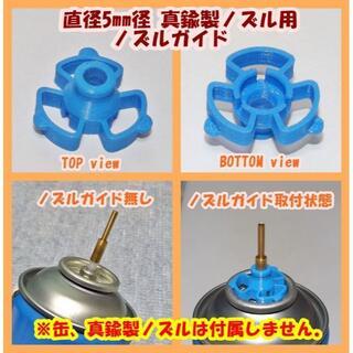 ガスガン エアダスター 真鍮 アダプター用ノズルガイド ② 【缶のノズル保護に】(その他)