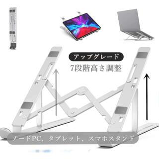 ノートパソコンスタンド 折りたたみ タブレットスタンド-PCスタンド アルミ