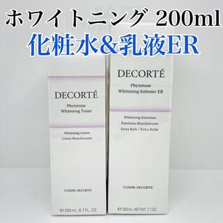 COSME DECORTE - コスメデコルテ フィトチューン ホワイトニング 乳液ER&化粧水 200ml
