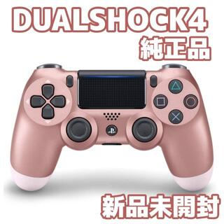 SONY - 【新品未使用】DUALSHOCK 4 ローズゴールド CUH-ZCT2J27