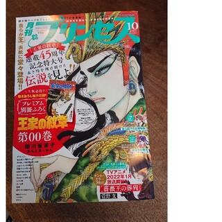 アキタショテン(秋田書店)の月刊プリンセス10月号(少女漫画)