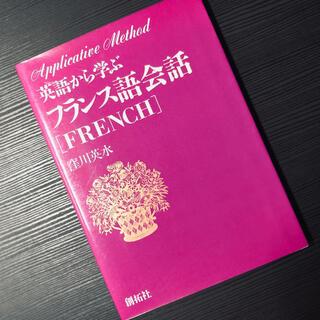 英語から学ぶ フランス語会話