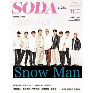 SODA Snow Man切り抜き