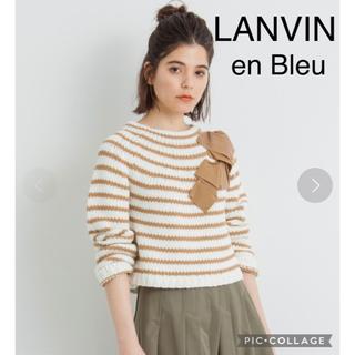 ランバンオンブルー(LANVIN en Bleu)の美品 LANVIN en Bleu  リボンボーダーニット(ニット/セーター)