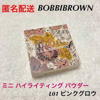 ボビイブラウン(BOBBI BROWN)のBOBBIBROWN ミニ ハイライティング パウダー L01 ピンクグロウ(フェイスカラー)