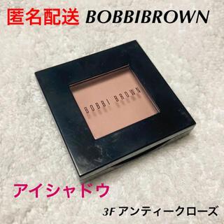 ボビイブラウン(BOBBI BROWN)のBOBBIBROWN アイシャドウ 3F アンティークローズ(アイシャドウ)