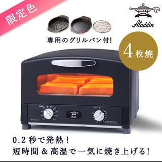 新品 未開封 アラジン トースター4枚黒