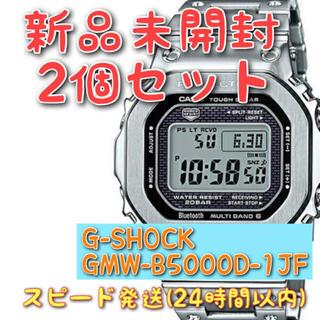 ジーショック(G-SHOCK)のG-SHOCK GMW-B5000D-1JF 2個セット 新品未使用 送料無料 (腕時計(デジタル))