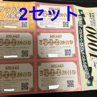ラウンドワン 株主優待券 2セット(ボウリング場)