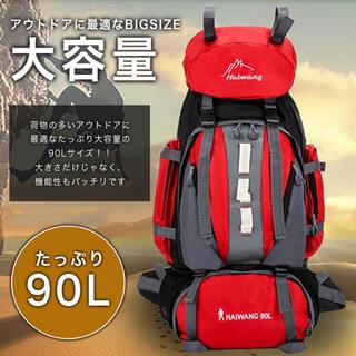 【新品】登山バッグ 登山リュック バックパック  90L 大容量 山登り 旅行