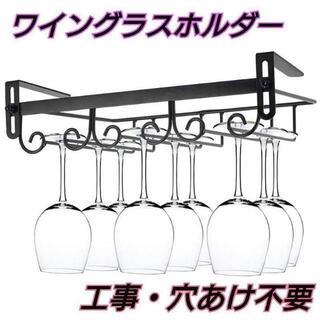 ワイングラスホルダー 吊り下げ 穴あけ不要 3レーン キッチン 工事不要