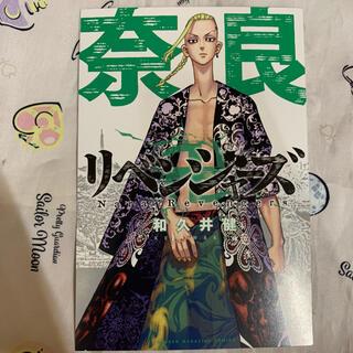 コウダンシャ(講談社)の東京リベンジャーズ 奈良 ドラケン イラストカード ポストカード(カード)