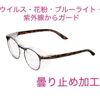 宝島社 - 普段使いできる おしゃれプロテクトメガネ