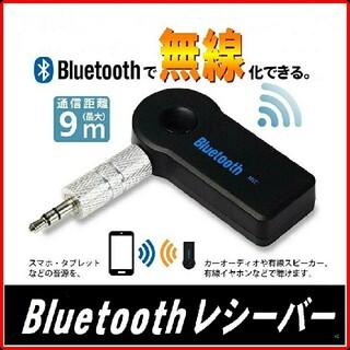 Bluetooth レシーバー  ブルートゥース イヤホン カーオーディオ(その他)