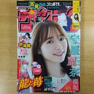 ショウガクカン(小学館)の少年サンデー 43号 9月22日発売(漫画雑誌)