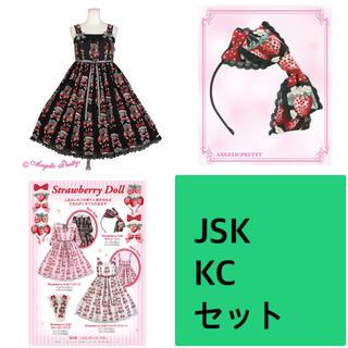 Angelic Pretty - Strawberry Doll JSK KC SET