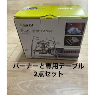 シンフジパートナー(新富士バーナー)の【新品未使用】ST-310バーナー、futurefox専用テーブル(ストーブ/コンロ)