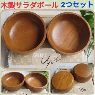 木製のサラダボール 2つセット⭐