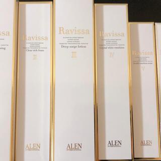 ラヴィーサRavissa基礎化粧品6点セット♪¥49.780→¥34.700