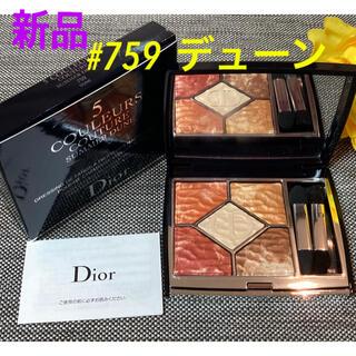 Dior - 新品❗️ディオール サンククルール クチュール 759 デューン