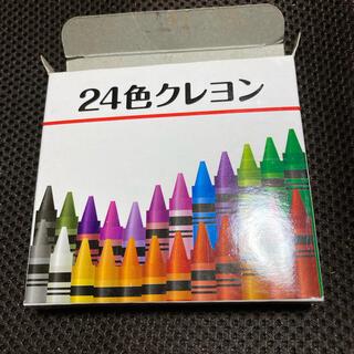 クレヨン24色(クレヨン/パステル)