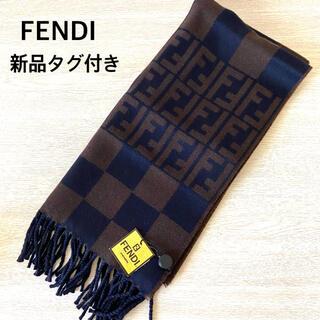 FENDI - 新品未使用タグ付き FENDI ズッカ柄 マフラー ユニセックス 男女兼用