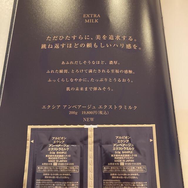 ALBION(アルビオン)の⭐︎アルビオン⭐︎10月18日新発売エクシア アンベアージュミルク&ローション コスメ/美容のキット/セット(サンプル/トライアルキット)の商品写真
