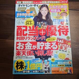 ダイヤモンドシャ(ダイヤモンド社)のダイヤモンド ZAi (ザイ) 2014年 06月号(ビジネス/経済/投資)
