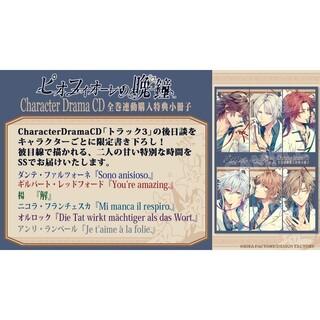 ピオフィオーレの晩鐘  全巻連動購入特典小冊子 キャラクターcd