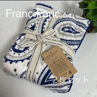 Francfranc - フランフラン クイックドライフェイスタオル 2枚セット
