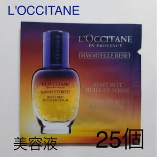 ロクシタン(L'OCCITANE)のロクシタン 美容液 イモーテルオーバーナイトリセットセラム サンプル(美容液)