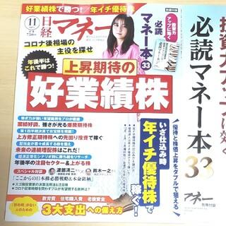 最新号 日経マネー 2021年 11月号 即日発送 即購入可能(ビジネス/経済/投資)