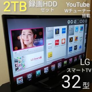 LG Electronics - 【2TB 録画セット/スマートTV】32型液晶テレビ