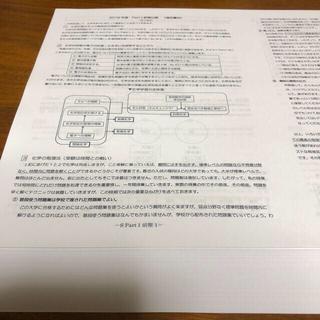 化学S 増田重治先生 プリント
