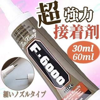 超強力接着剤 ボンド クラフト用 ハンドメイド  F6000 アクセサリー(その他)