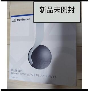 【新品未開封】PULSE 3D Headset/ワイヤレスヘッドセット PS5