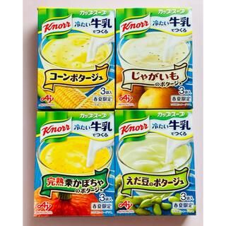 【季節限定】クノールカップスープ 4種類  12袋