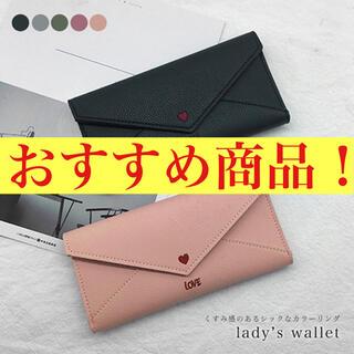 レディース財布 レター型長財布 かわいい ラブレター型 レターデザイン おしゃれ