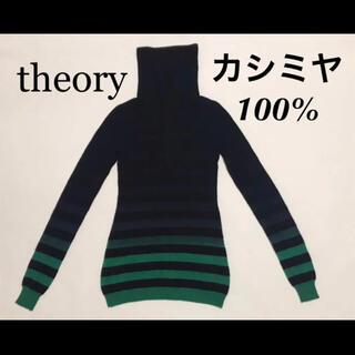 セオリー(theory)のtheory セオリー グラデーション カシミヤ100% ハイネックニット(ニット/セーター)