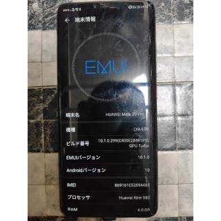 HUAWEI - Huaweimate20Pro ジャンク品 値下げ可能!!