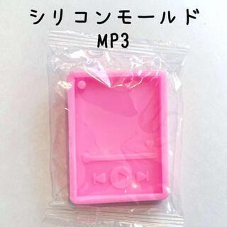 シリコンモールド/MP3 ウォークマン UVレジン 型 シャカシャカ(その他)