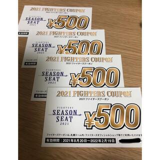 北海道日本ハムファイターズ - ファイターズクーポン 2000円分