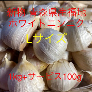 新物 青森県産福地ホワイトニンニク Lサイズ1kg+サービス100g(野菜)