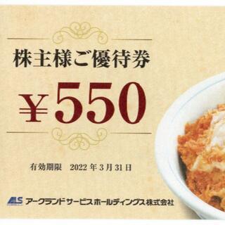 アークランドサービス 株主優待券 11000円分 ラクマパック発送②(レストラン/食事券)