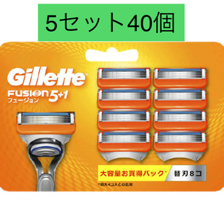 ジレ(gilet)の【新品未開封】ジレット フュージョン5+1 替刃8B(8個入*5セット)(カミソリ)