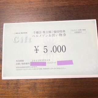 ベルメゾン(ベルメゾン)の千趣会 ベルメゾン 株主優待券(ショッピング)