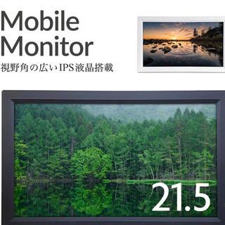 モニター 大画面 モバイルモニター 21.5インチ