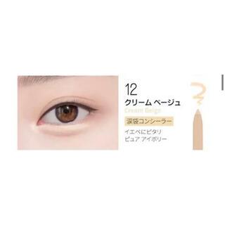 【新品未開封】BBIA 涙袋ライナー コンシーラー 12番 クリームベージュ